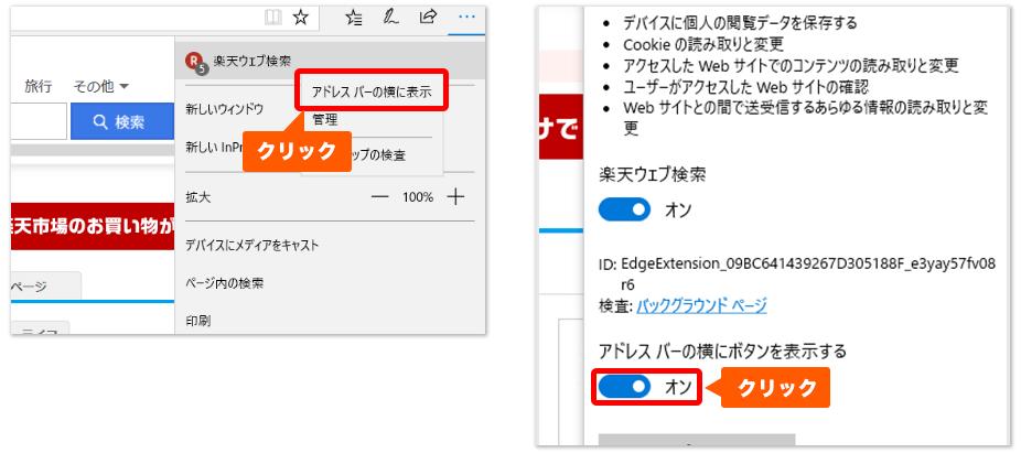 アドレスバーの横に表示ボタンクリックのイメージ