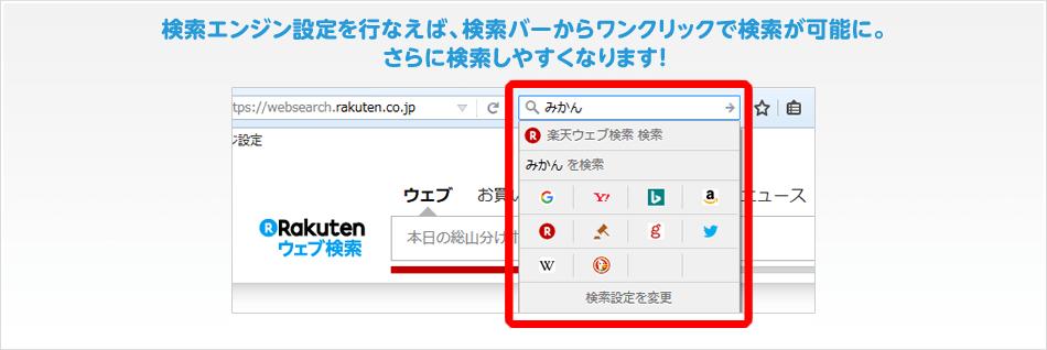 検索エンジン設定を行なえば、検索バーからワンクリックで検索が可能に。さらに検索がしやすくなります!