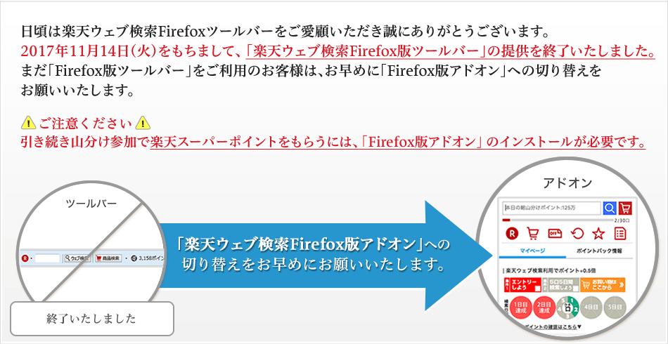 ツールバーからアドオンへの切り替えをお願い致します。