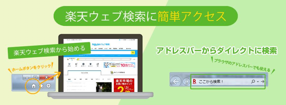 楽天ウェブ検索に簡単アクセス