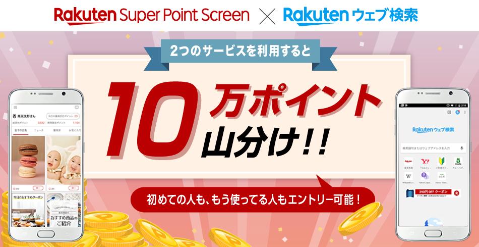 楽天Super Point Screen × 楽天ウェブ検索 2つのアプリを利用すると10万ポイント山分け!!