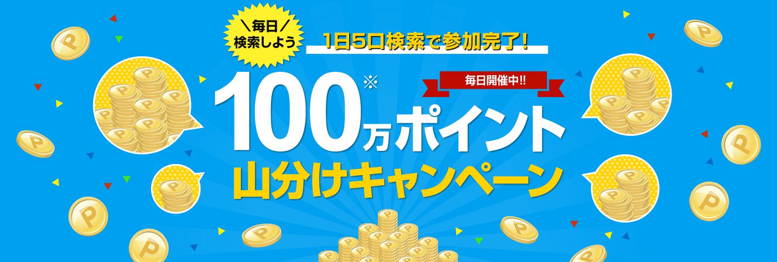 検索でポイントがもらえる!!毎日開催中!!100万ポイント山分けキャンペーン