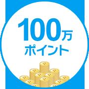 100万ポイント