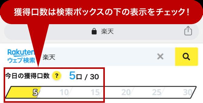 獲得口数は検索ボックスの下の表示をチェック!