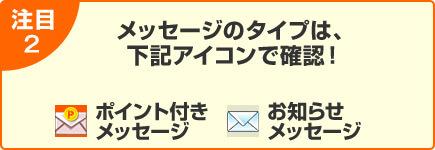 メッセージのタイプは、下記アイコンで確認!