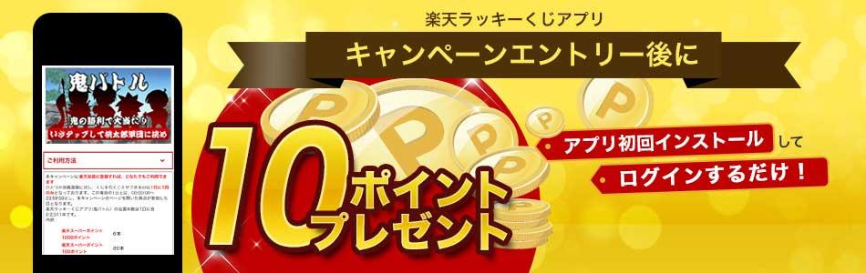 【楽天ラッキーくじアプリ】初回インストール&くじを引いて10ポイントプレゼント