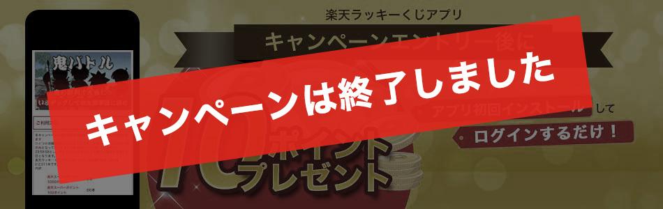 【楽天ラッキーくじアプリ】初回インストール&アプリにログインするだけで10ポイントプレゼント