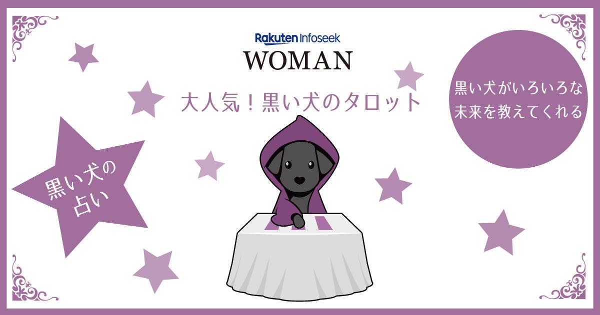 黒い犬のタロット占い|無料占い|楽天WOMAN