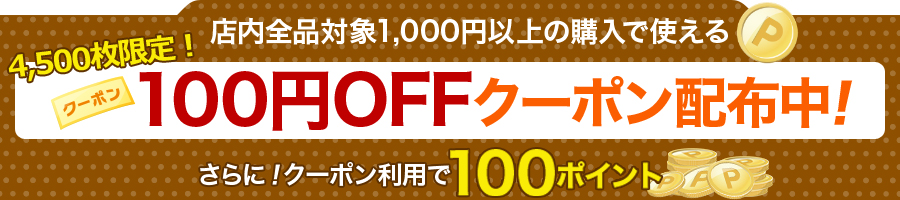 店内全商品対象1,000円以上の購入で使える100円OFFクーポン配布中! さらに! クーポン利用で100ポイント