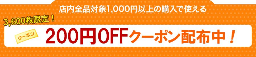 店内全商品対象1,000円以上の購入で使える200円OFFクーポン配布中!